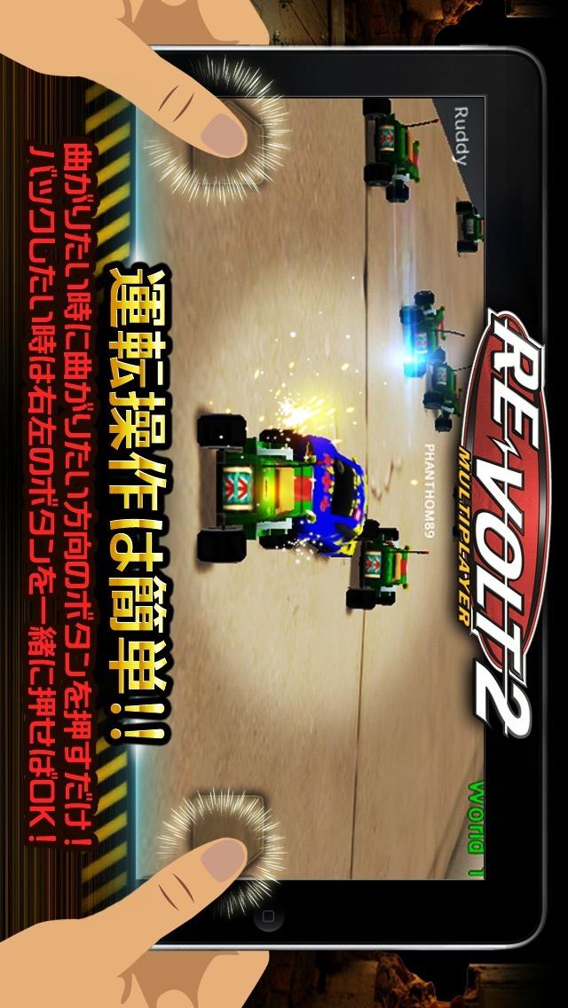 RE-VOLT 2 : MULTIPLAYERのスクリーンショット_2