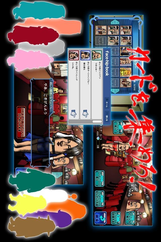 おしり前マン~OSIRIUS~のスクリーンショット_4
