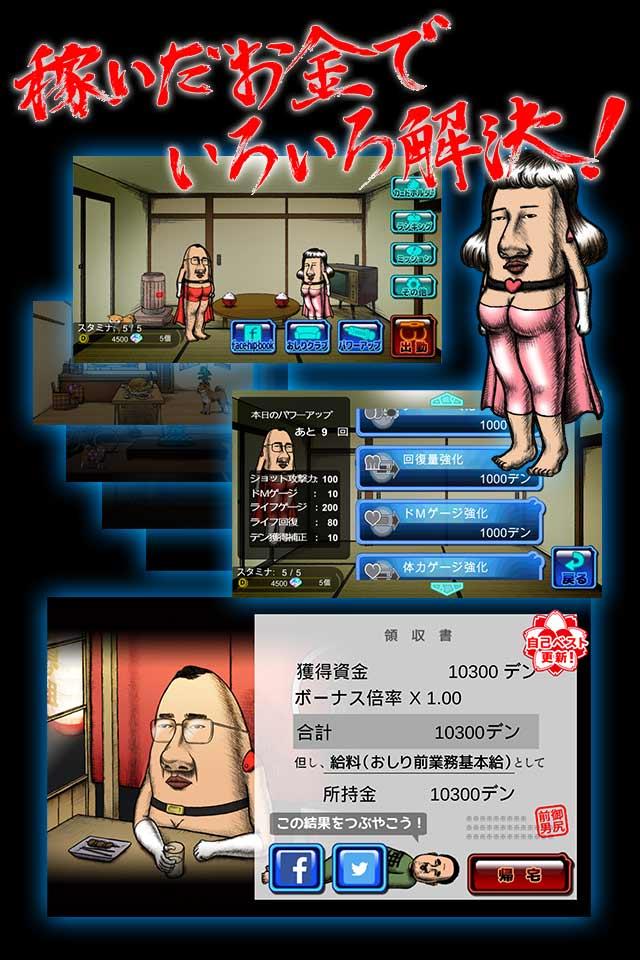 おしり前マン~OSIRIUS~のスクリーンショット_3