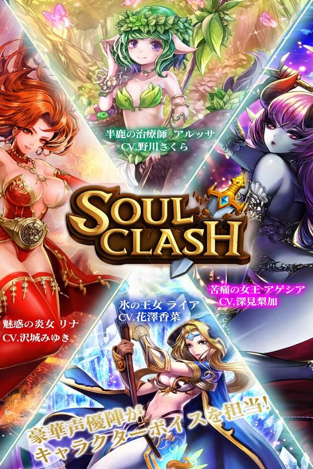 Soul Clashのスクリーンショット_5