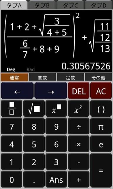関数電卓・極のスクリーンショット_1
