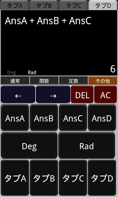 関数電卓・極のスクリーンショット_4