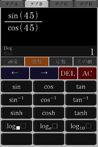 関数電卓・極のスクリーンショット_2