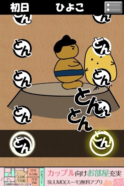 とんとん相撲のスクリーンショット_2