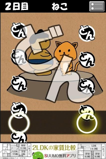 とんとん相撲のスクリーンショット_3