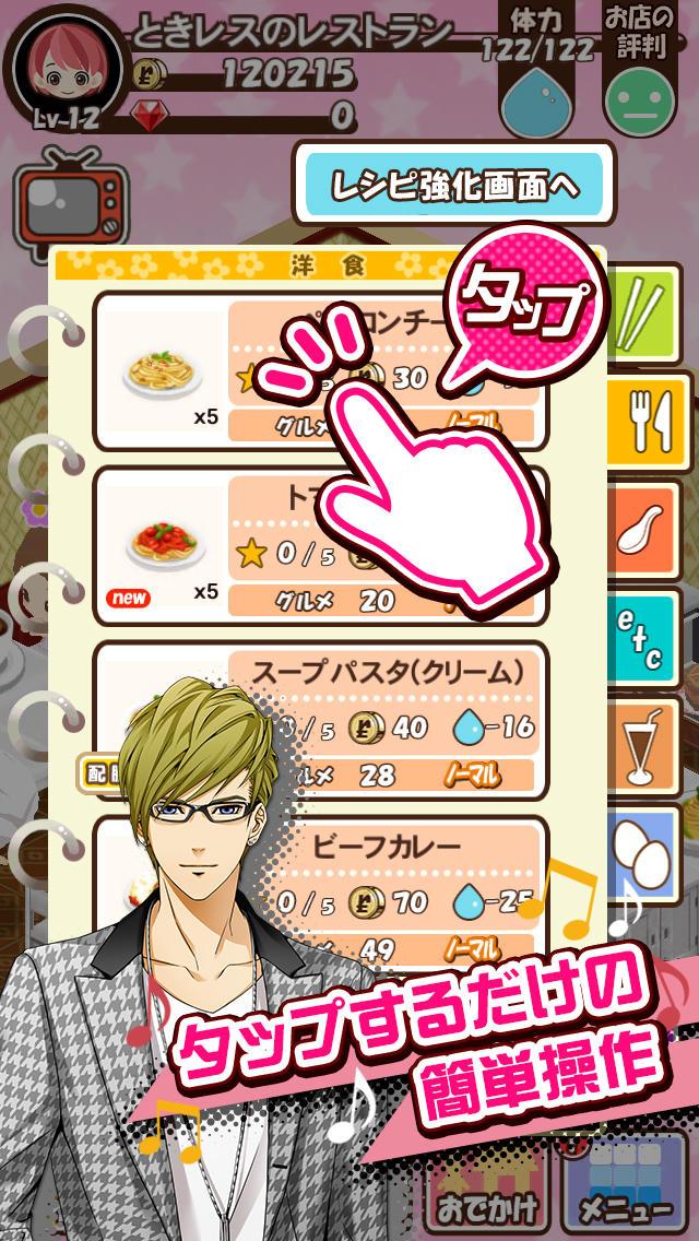 ときめきレストラン(ときレス)【恋愛ゲーム】のスクリーンショット_2