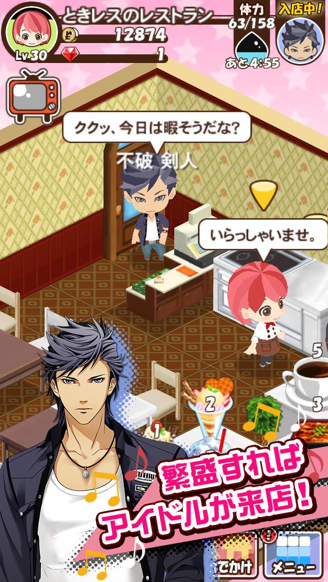 ときめきレストラン(ときレス)【恋愛ゲーム】のスクリーンショット_3