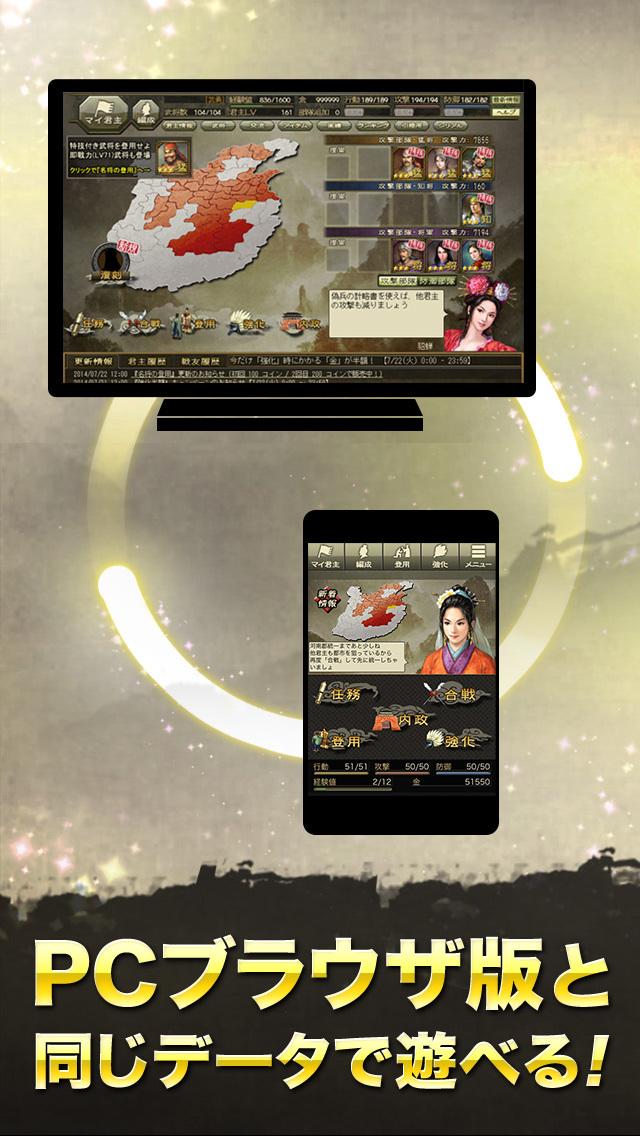 100万人の三國志 Specialのスクリーンショット_5