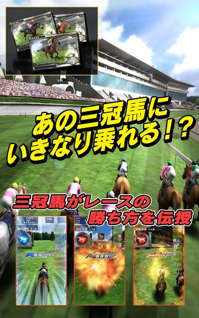 ギャロップレーサー◆競馬ゲーム◆ダービージョッキーを目指せのスクリーンショット_1