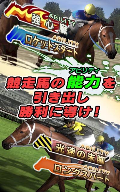 ギャロップレーサー◆競馬ゲーム◆ダービージョッキーを目指せのスクリーンショット_4