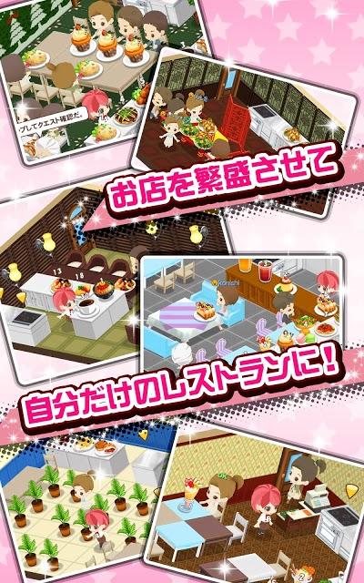 ときめきレストラン☆☆☆(ときレス)【恋愛ゲーム】のスクリーンショット_1