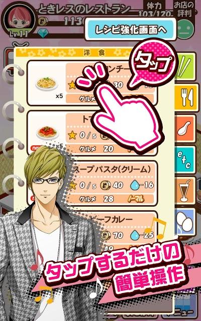 ときめきレストラン☆☆☆(ときレス)【恋愛ゲーム】のスクリーンショット_2