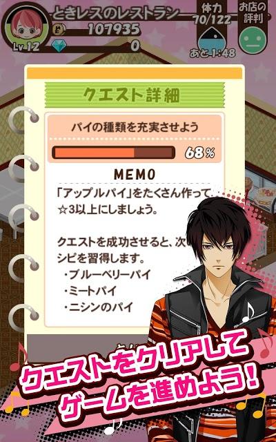 ときめきレストラン☆☆☆(ときレス)【恋愛ゲーム】のスクリーンショット_3