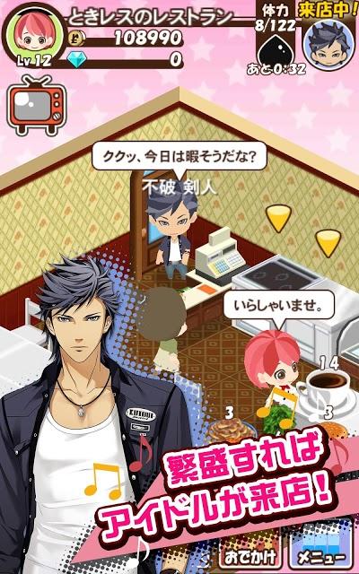ときめきレストラン☆☆☆(ときレス)【恋愛ゲーム】のスクリーンショット_5