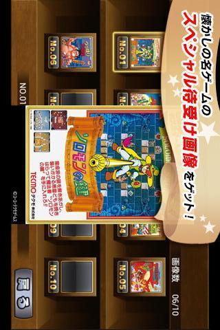 テクモゲームパックのスクリーンショット_5
