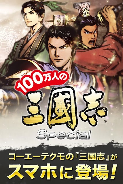 100万人の三國志 Specialのスクリーンショット_1