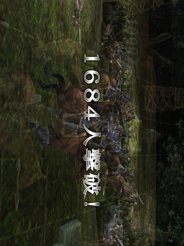 三國志戦記のスクリーンショット_2