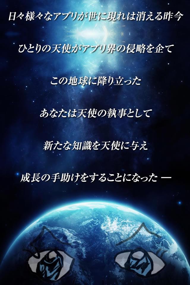 そだてて★マイあぷりんのスクリーンショット_1