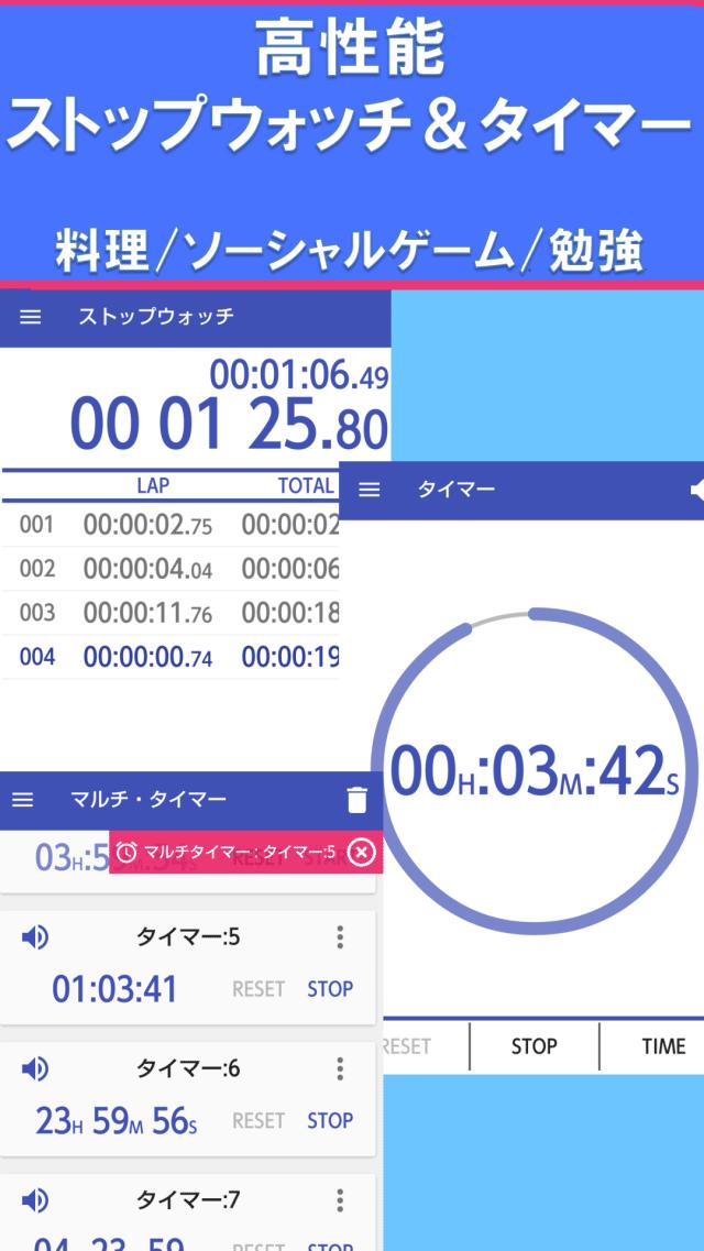 マルチタイマー2 【ストップウォッチ & タイマー】のスクリーンショット_1