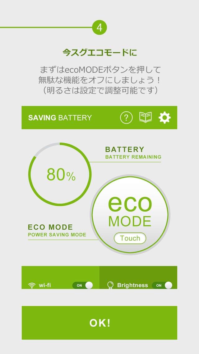 バッテリー長持ち!省エネ節電-Saving Battery のスクリーンショット_2