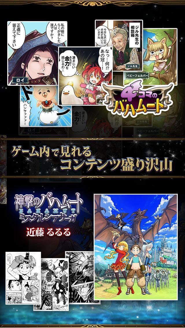 神撃のバハムート[ファンタジーRPG]のスクリーンショット_4