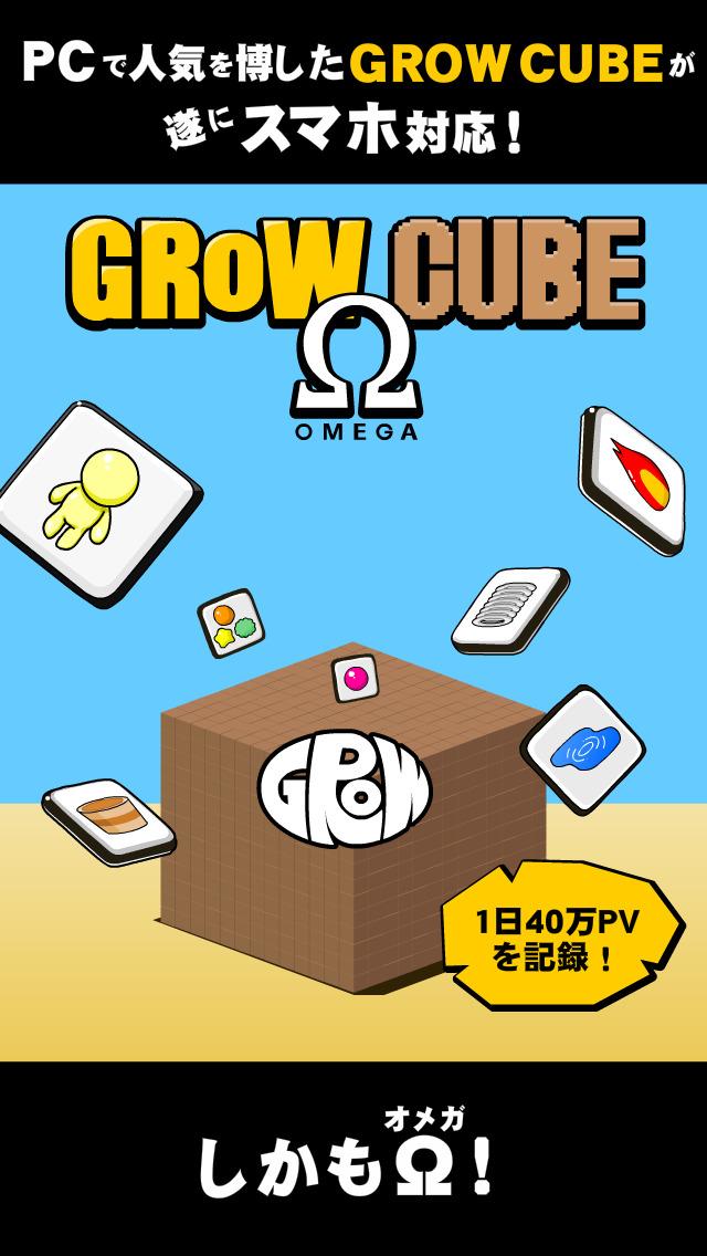 GROW CUBE Ωのスクリーンショット_1