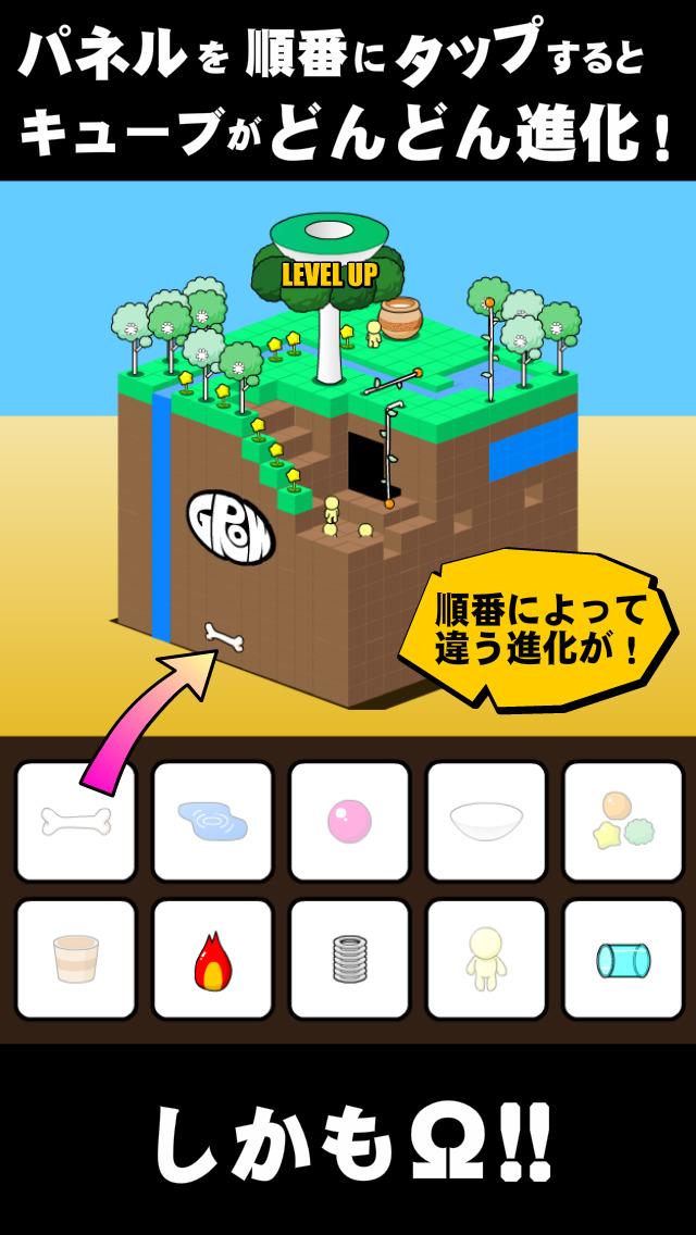 GROW CUBE Ωのスクリーンショット_2