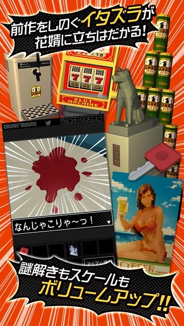 脱出ゲーム ドランク・ルーム2のスクリーンショット_2