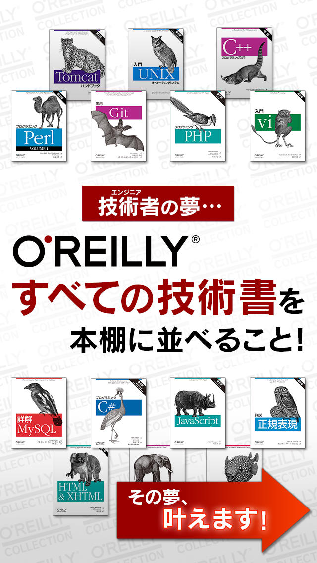 O'REILLY COLLECTIONのスクリーンショット_1