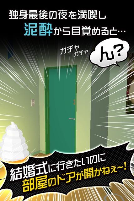 脱出ゲーム ドランク・ルームのスクリーンショット_1