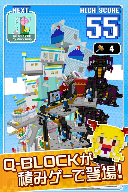 つみQ-BLOCKのスクリーンショット_1