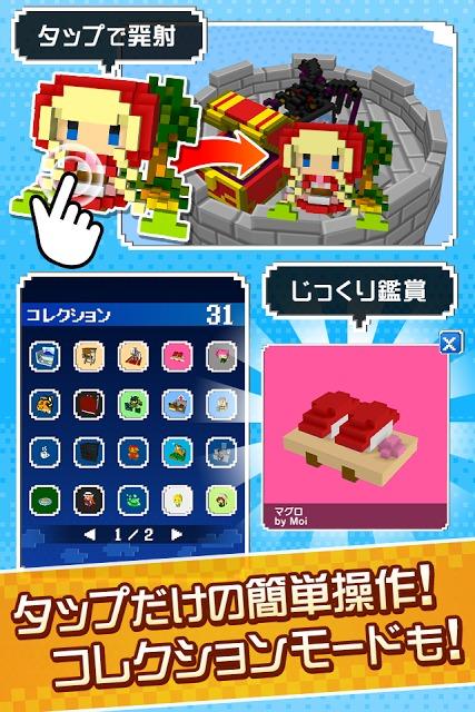 つみQ-BLOCKのスクリーンショット_2