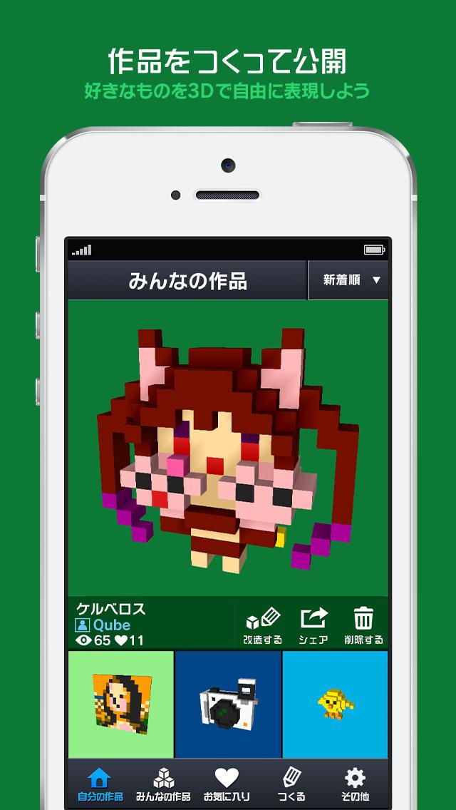 Q-BLOCKのスクリーンショット_2