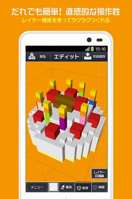 Q-BLOCKのスクリーンショット_3