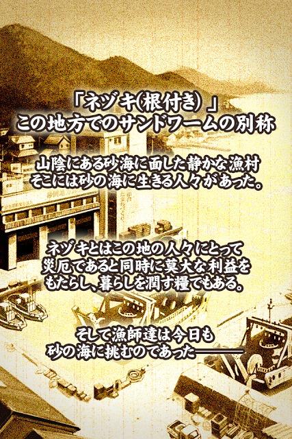 ネヅキ漁のスクリーンショット_2