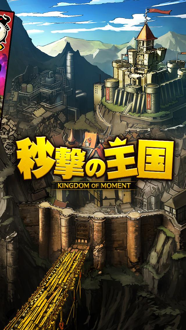 秒撃の王国のスクリーンショット_3