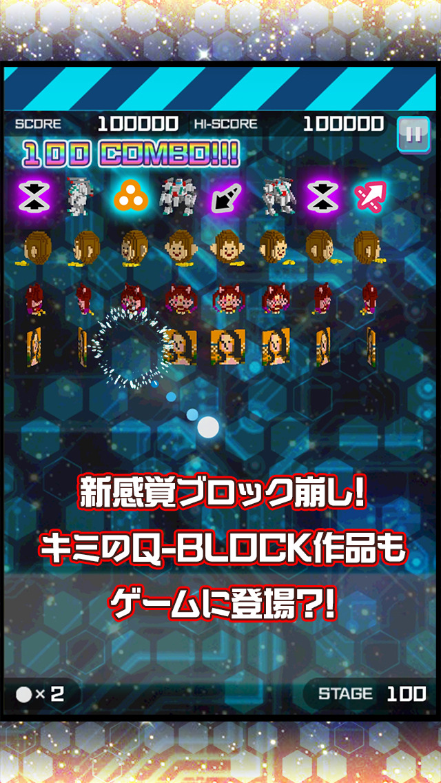 Q-BREAKのスクリーンショット_1