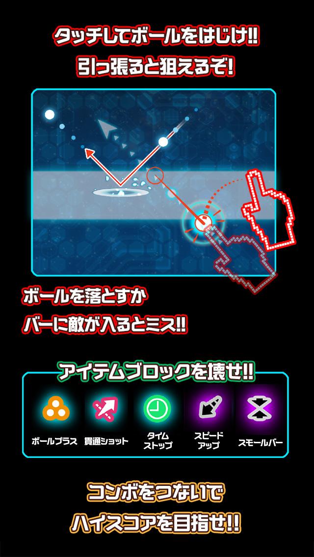Q-BREAKのスクリーンショット_2