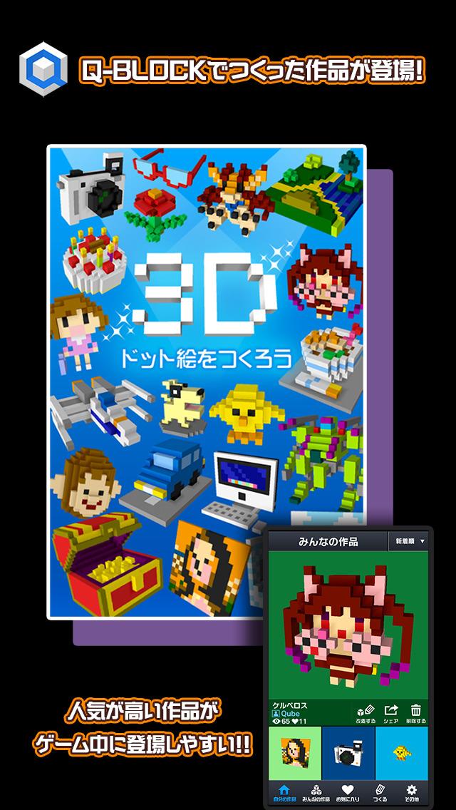 Q-BREAKのスクリーンショット_3