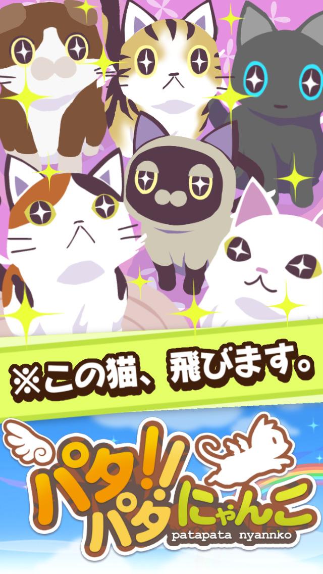 パタパタ!!にゃんこ 猫好き集合!簡単アクションゲーム【無料】のスクリーンショット_1