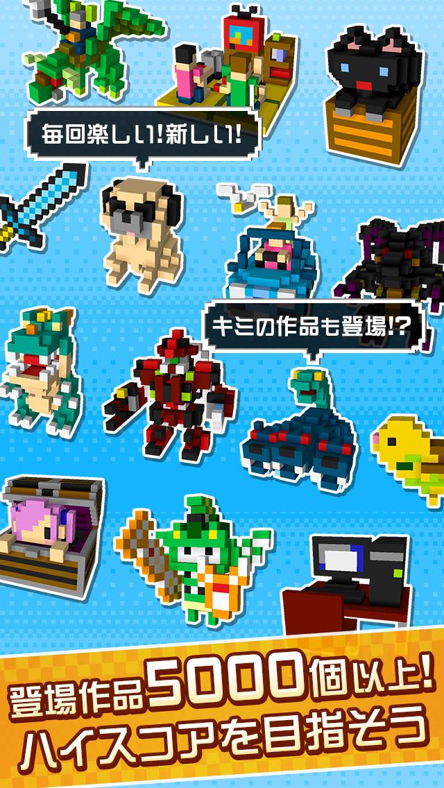 つみQ-BLOCKのスクリーンショット_3
