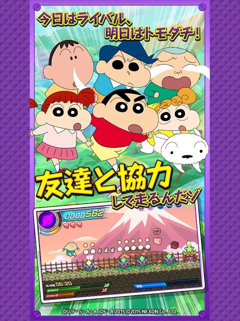 クレヨンしんちゃん UFOパニック!走れカスカベ防衛隊!!のスクリーンショット_4