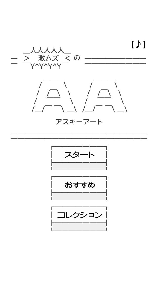 激ムズのAA(アスキーアート)のスクリーンショット_1