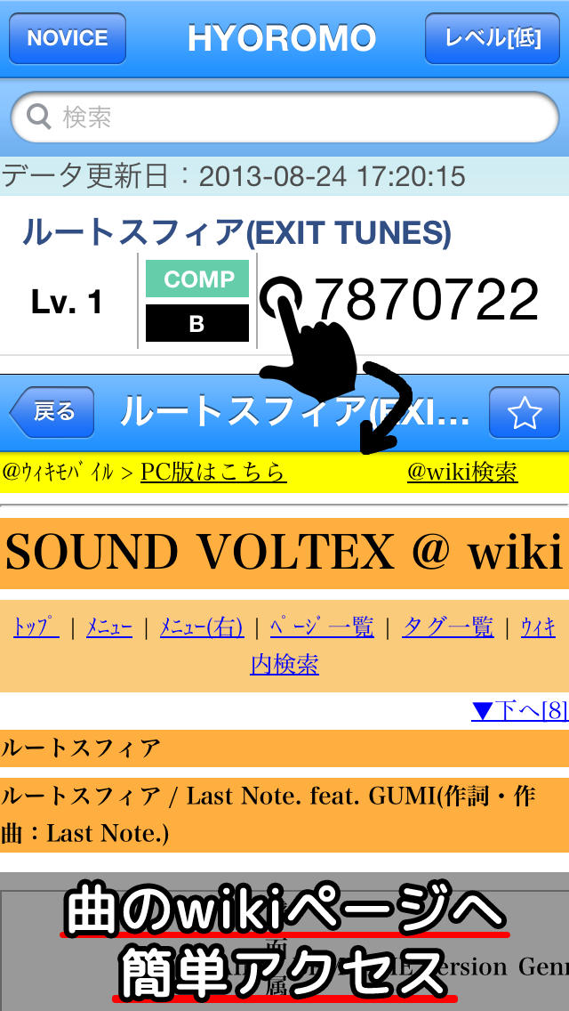 SDVX score toolのスクリーンショット_3