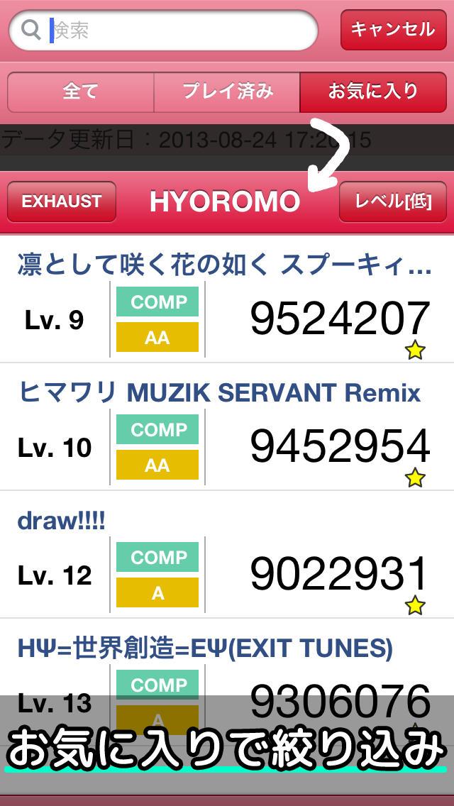 SDVX score toolのスクリーンショット_4