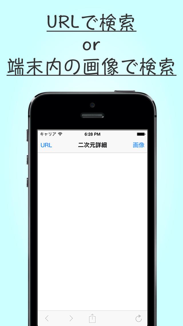 二次元画像詳細検索【非公式】のスクリーンショット_1