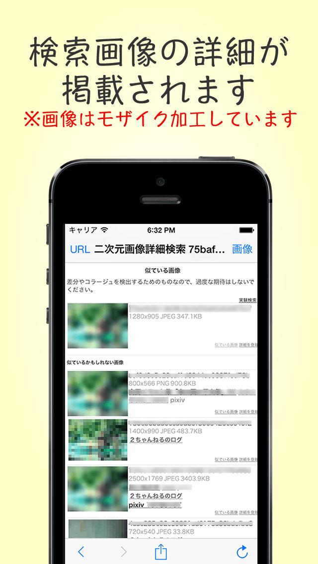二次元画像詳細検索【非公式】のスクリーンショット_2