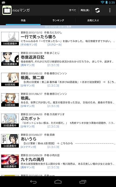 nicoマンガ 〜ニコニコ静止画〜のスクリーンショット_1