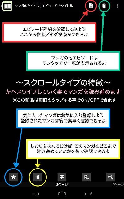 nicoマンガ 〜ニコニコ静止画〜のスクリーンショット_4