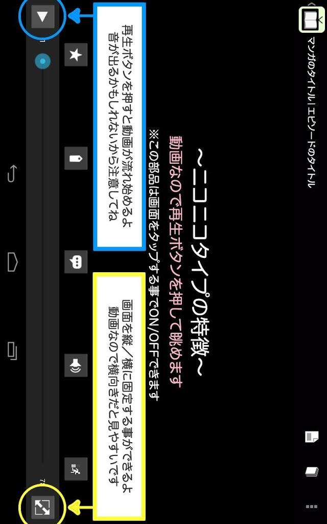 nicoマンガ 〜ニコニコ静止画〜のスクリーンショット_5